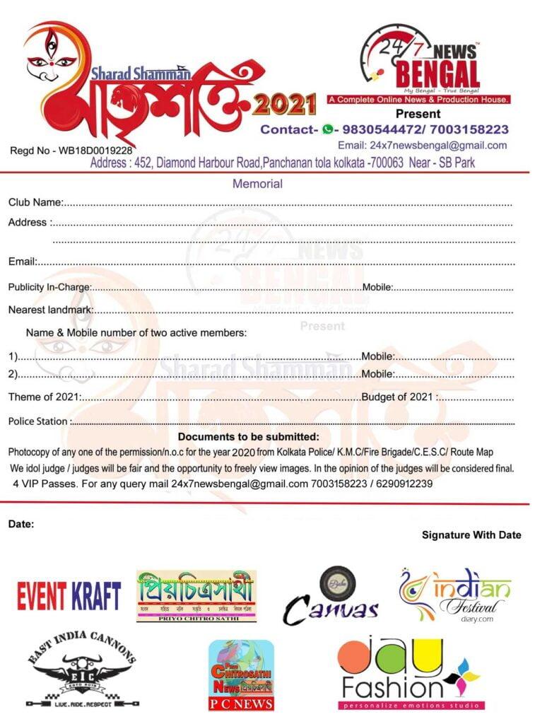 মাতৃশক্তি শারদ সম্মান 2021 রেজিস্ট্রেশন ফর্ম
